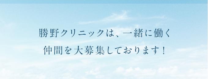 勝野クリニックは、一緒に働く仲間を大募集しております!